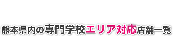 2014年度版 熊本県内の専門学校エリア対応店舗一覧