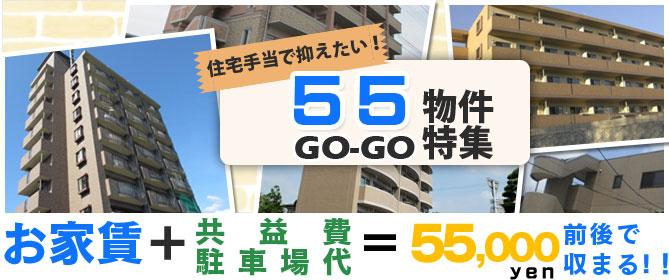 毎月の家賃が55000円前後で収まる55/GOGO物件特集!