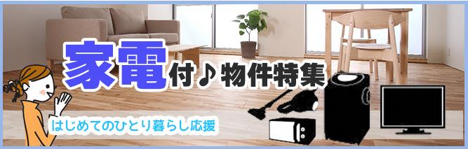 熊本県内の家電付き賃貸物件特集