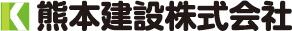 熊本建設株式会社  熊本の戸建賃貸、ローコスト住宅|「洋館家」正規代理店