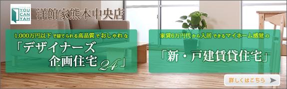 洋館家熊本中央店