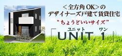 <前方角OK>のデザイナーズ 戸建賃貸住宅「UNIT 1」