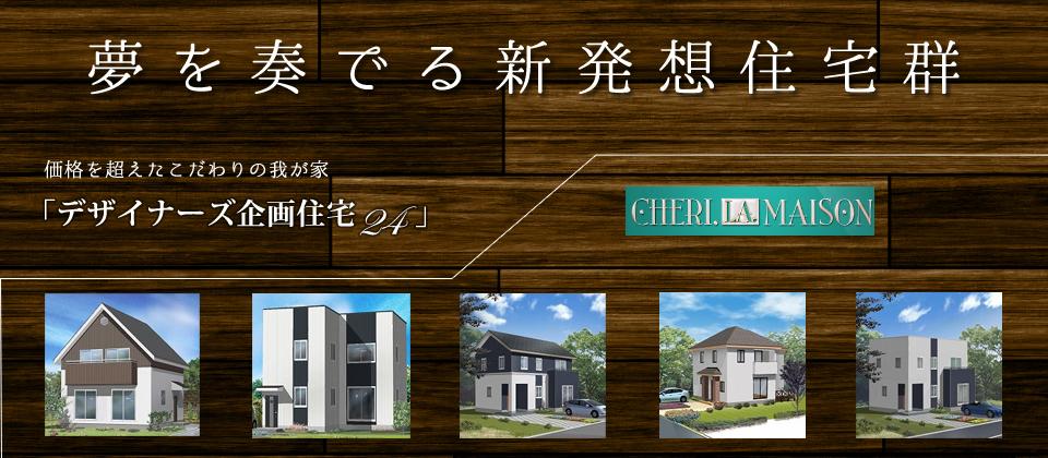 デザイナーズ企画住宅24 シェリー・メイゾン